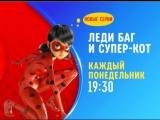 Леди Баг и Супер-Кот - Новые серии - Каждый понедельник в 19:30 на Канале Disney!