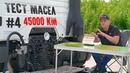 ТЕСТ МОТОРНЫХ МАСЕЛ 45000 км ЕЩЁ ЖИВОЕ