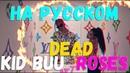 KID BUU DEAD ROSES/ ПЕРЕВОД Kid Buu Dead Roses НА РУССКОМ/ О ЧЕМ ЧИТАЕТ KID BUU Dead Roses
