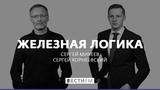 Украинскими раскольниками движет политика, а не вера * Железная логика с Сергеем Михеевым (12.10.18)