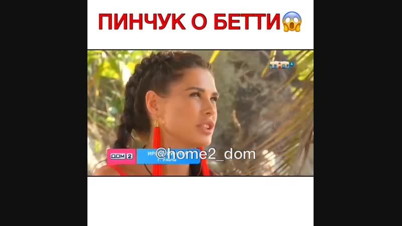 Пинчук рассказала, как относится к Бетти