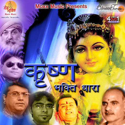 Prince альбом Krishna Bhakti Dhaara