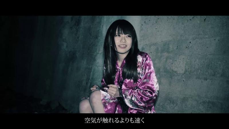 キラワレモノ『かごめ』【OFFICAL MUSIC VIDEO Full Ver】
