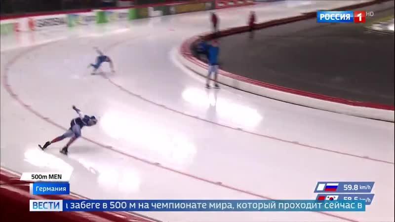 Конькобежец Руслан Мурашов стал чемпионом мира на дистанции 500 метров!