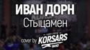 Иван Дорн - Стыцамен (Cover by KORSARS band)