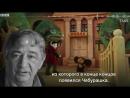Как появился Чебурашка и чем не угодила советской власти Шапокляк Интервью Эдуарда Успенск mp4