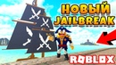 СИМУЛЯТОР ПИРАТА! НОВЫЙ JAILBREAK ROBLOX Buccaneers