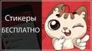 Новые БЕСПЛАТНЫЕ стикеры ВКонтакте