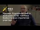 «МБХ Медиа» Ходорковского опять поймали на вранье с вбросами на выборах.
