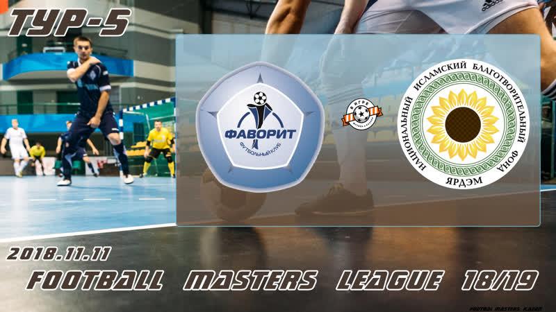 Фаворит v/s Ярдам ВОГ (тур-5). Football Masters League 18/19. 1080p.