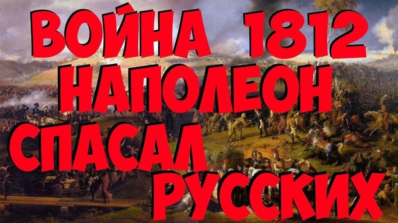 Война 1812 года. Зачем Наполеон помогал русским. Римская империя в США. Уничтожение Тартарии
