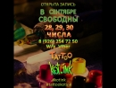 💥 Друзья, Свободны 28, 29 и 30 Сентября 💥 tattoo tattookotink kotink ☎ 89262547250 W/a, Viber, Telegram 💥 Информативности