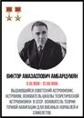 Migran Arutyunyan фото #6