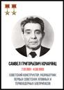 Migran Arutyunyan фото #4