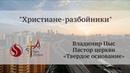 30 09 18 Христиане разбойники Владимир Цыс