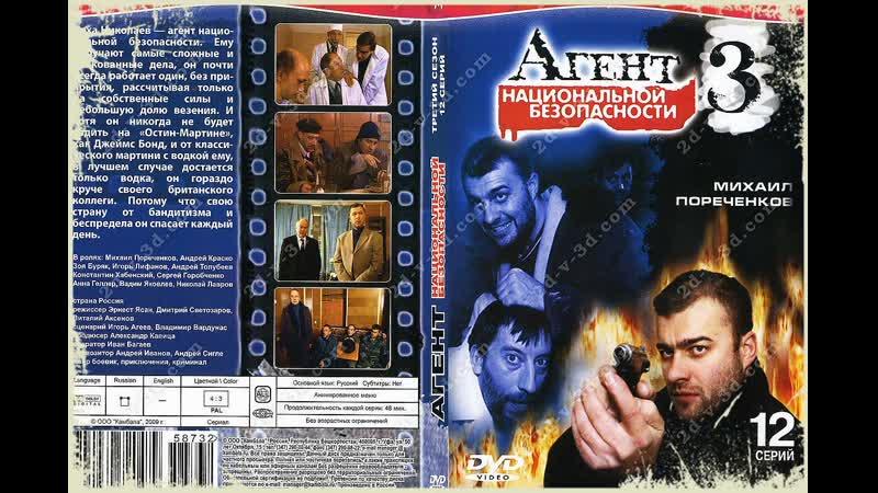Агент национальной безопасности 3 - ТВ ролик (2001)