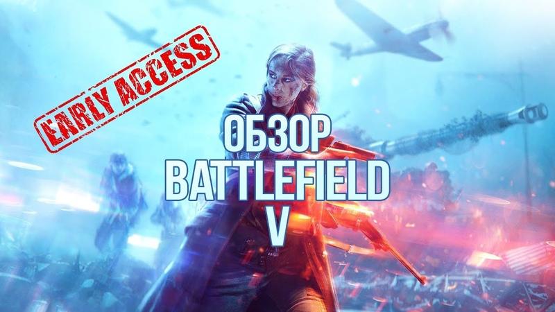Обзор Battlefield V самый плохой шутер осени 2018
