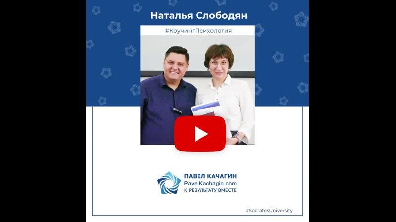 Наталья Слободян отзыв на обучение коучингу и психологии - Павел Качагин