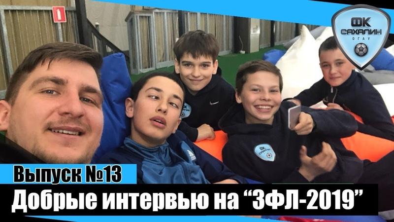 ОГАУ ТВ выпуск №13 Нестандартные интервью на Зимней Лиге 2019