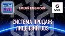 Система продаж лицензий UDS - Валерий Ольшанский