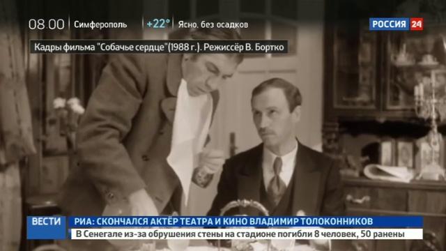 Новости на Россия 24 • Не стало актера Владимира Толоконникова