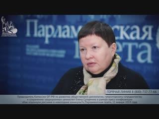 Елена Сутормина о работе горячей линии ОП РФ по защите прав туристов в новогодние дни