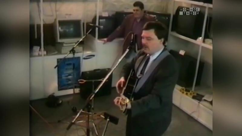 Михаил Круг - 1 год программе Александра Фрумина Ночное такси (Санкт-Петербург, 1995)
