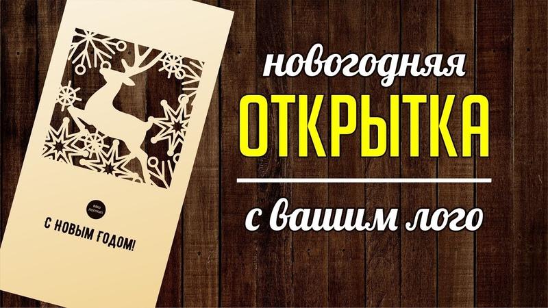 Новогодняя открытка вытынанка с вашим лого