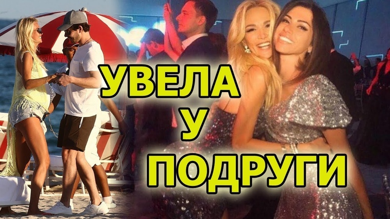Лопырева отговаривала Булатова разводиться, узнав о беременности подруги