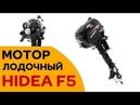 HIDEA HD F5 четырехтактный лодочный мотор СОВЕТУЕМ выбрать