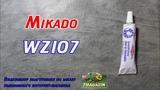 Видеообзор бюджетной смазки для катушек Mikado WZI07 по заказу Fmagazin