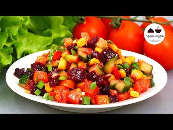 Не знала что сочетание запеченных овощей и кукурузы это настолько вкусно Овощной САЛАТ