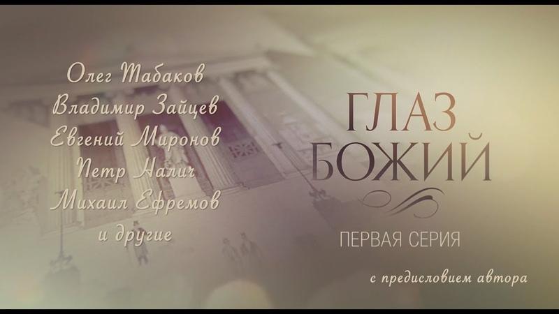 Глаз Божий Фильм первый С предисловием Леонида Парфенова