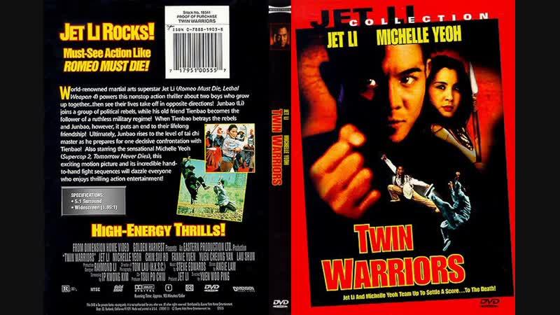 Twin Warriors.1993.HDRip