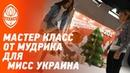 Как Мудрик учил мисс Украина набивать мяч