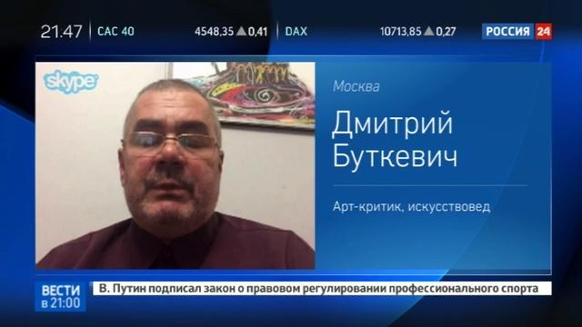 Новости на Россия 24 • Sotheby's включился в спор Рыболовлева и арт-дилера из-за картины да Винчи