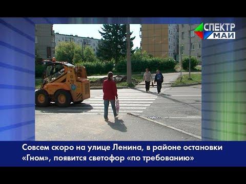 Совсем скоро на улице Ленина, в районе остановки «Гном», появится светофор «по требованию»