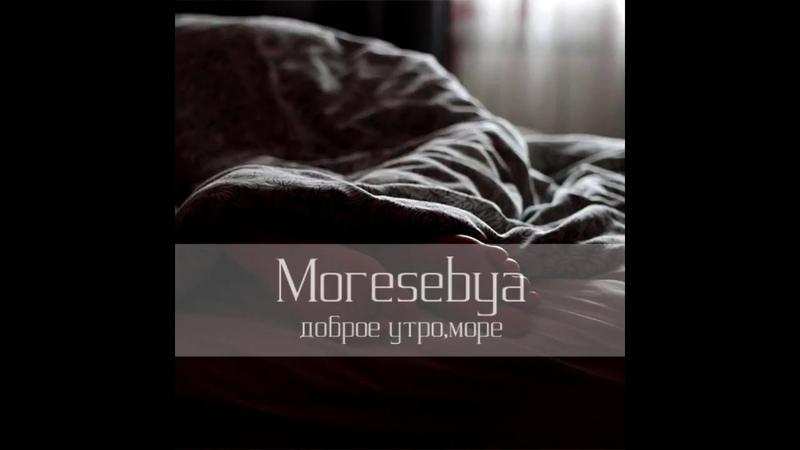 Moresebya - доброе утро,море 2012 mixtape | Полный альбом | Full album | mp3 video [38]