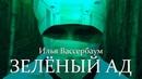 Илья Вассербаум - Зелёный Ад