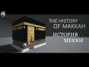 История Мекки и Каабы (в 3D VERSION)