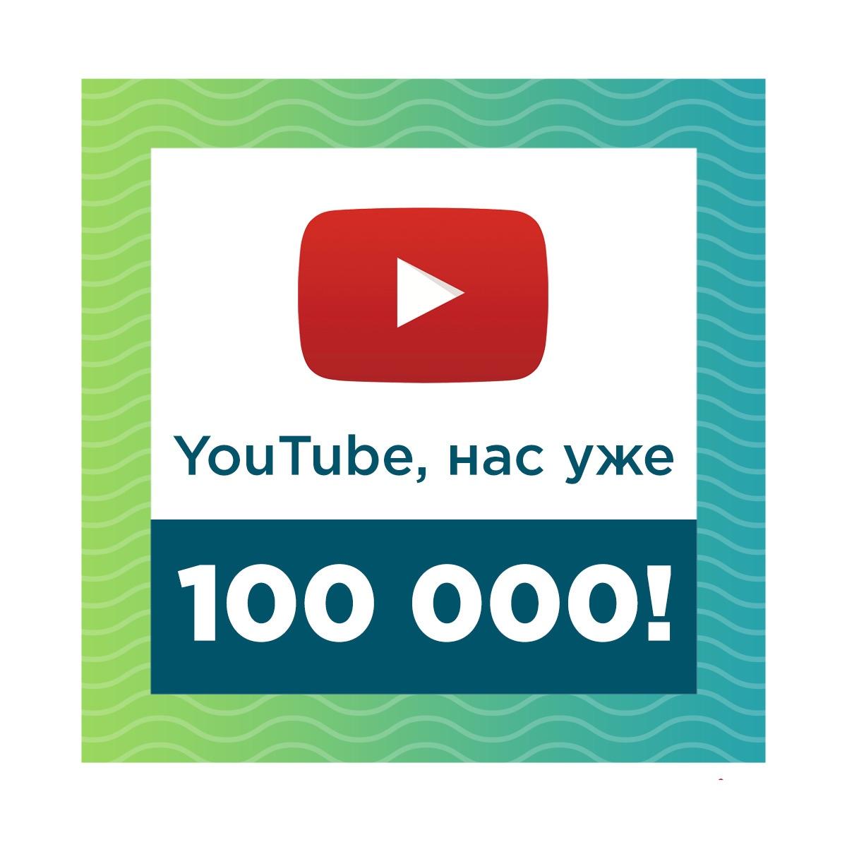 А тем временем на YouTube нас уже более 100 000!