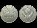 20 КОПЕЕК 1961 ГОДА ЦЕНА 2 млн рублей --цифры даты средние