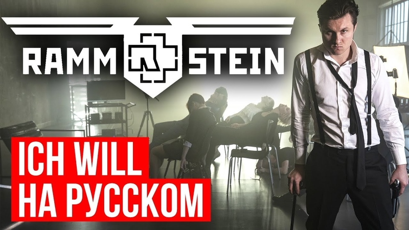 Rammstein Ich Will Cover на русском RADIO TAPOK