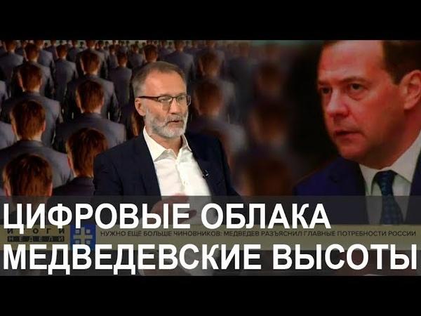 Итоги недели с Сергеем Михеевым. Царьград ТВ 12.10.18