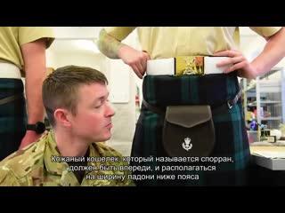 How to...kilts - royal regiment of scotland - british army (rus sub)