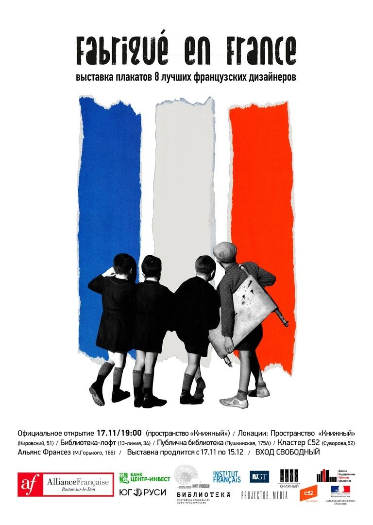 Афиша Ростов-на-Дону Fabriqu en France