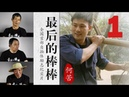 Eng Sub 中国系列纪录片《最后的棒棒》第1集:都市边缘 The Last Stickman Of Chongqing EP01 Documentary