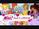 Winx Club: సీజన్ 7, ఎపిసోడ్ 26 - «The Power Of The Fairy Animals» (తెలుగు)