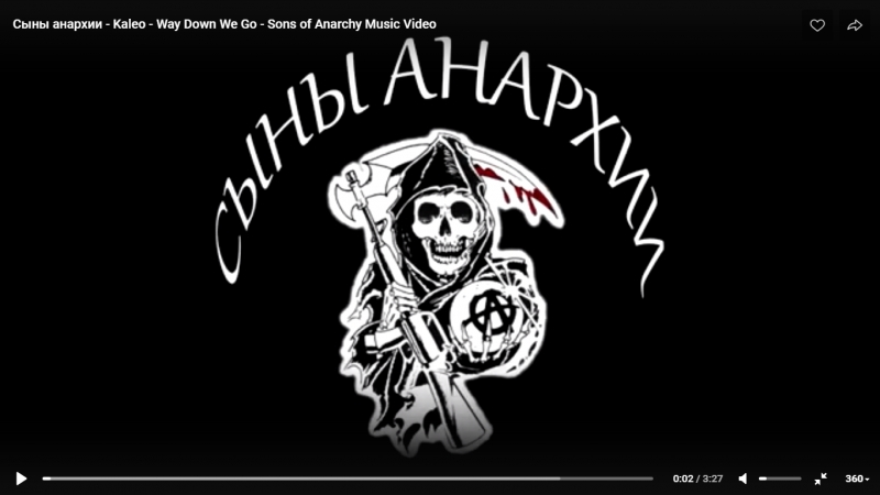 Сыны анархии - Kaleo - Way Down We Go - Sons of Anarchy Music Video