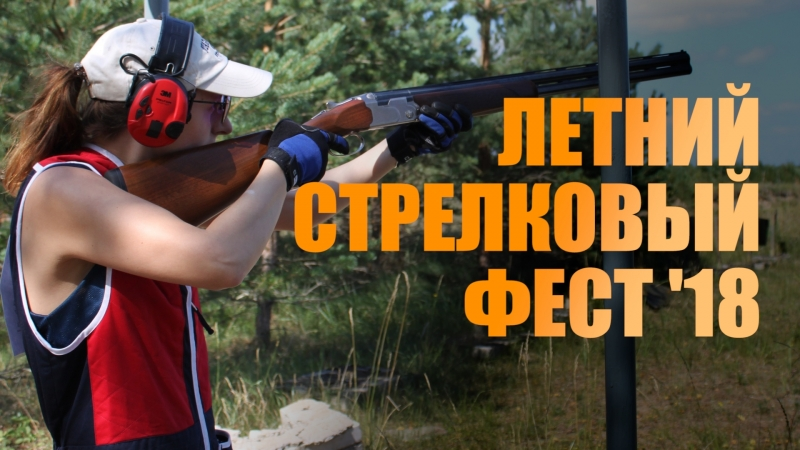 Летний Стрелковый Фестиваль 2018